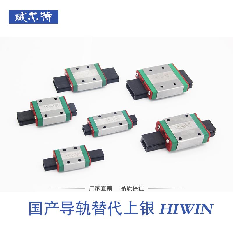国产直线导轨滑块MGN5C MGN9C MGW12C MGN12H MGW15H 微型导轨