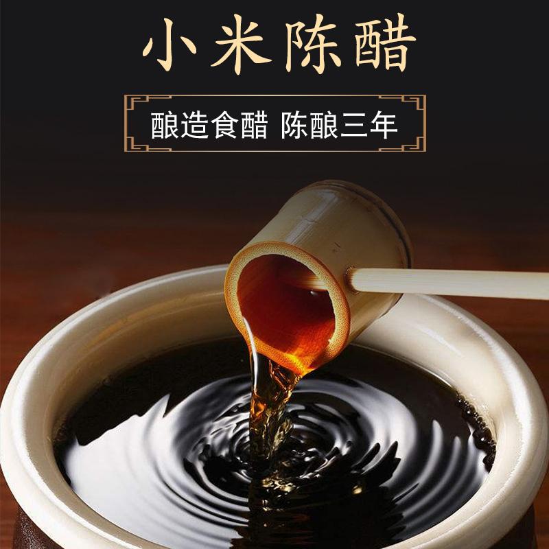 餃子醋手工香醋純糧食釀造小米醋陳醋三年 2.5L 山西特產老陳醋