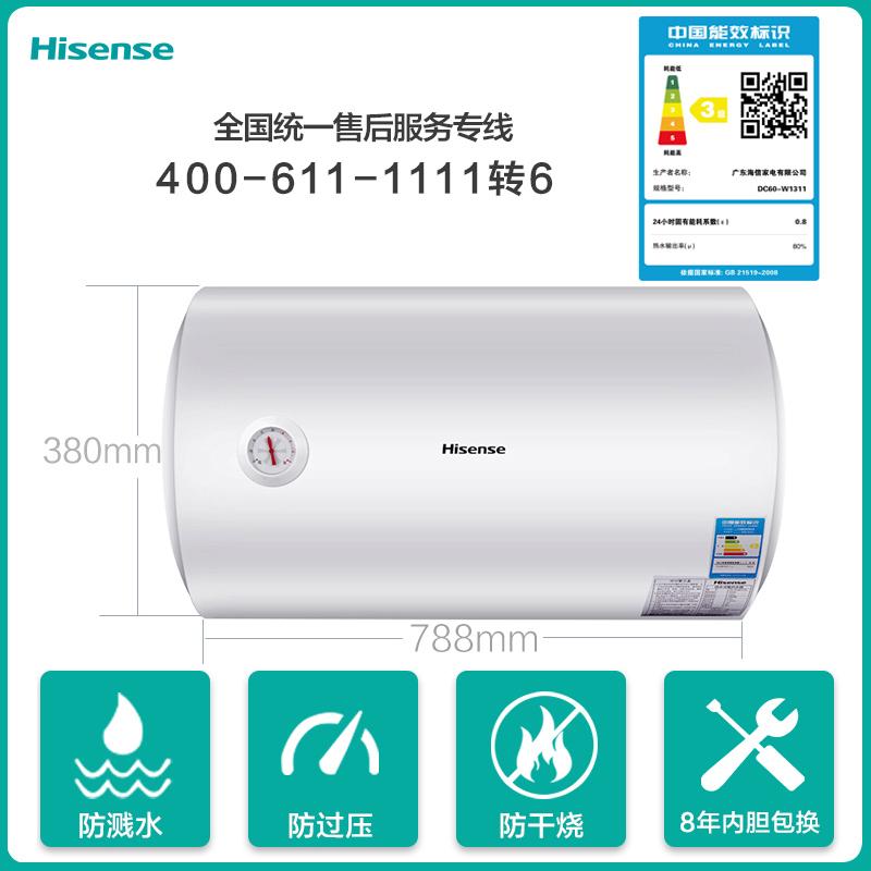 Hisense/海信DC60-W1311电热水器家用洗澡即热速热储水式60升淋浴