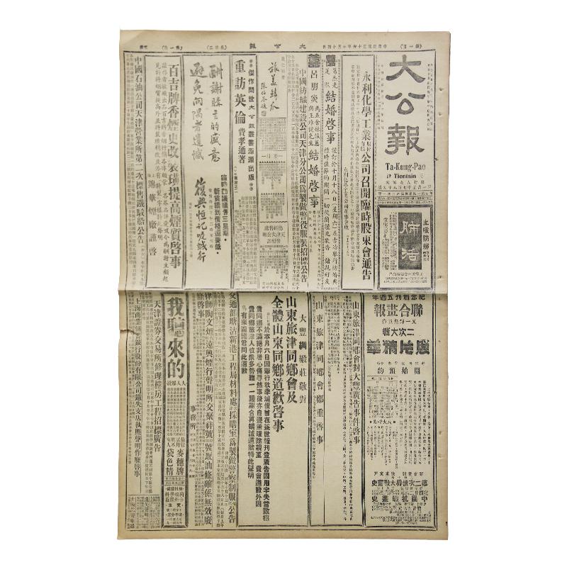 年代长辈专属收藏生日报纸套餐定制 190010203040 民国原版老报纸