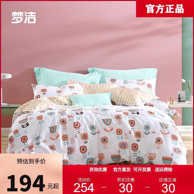 梦洁家纺四件套全棉纯棉简约床上用品三件套床单被套