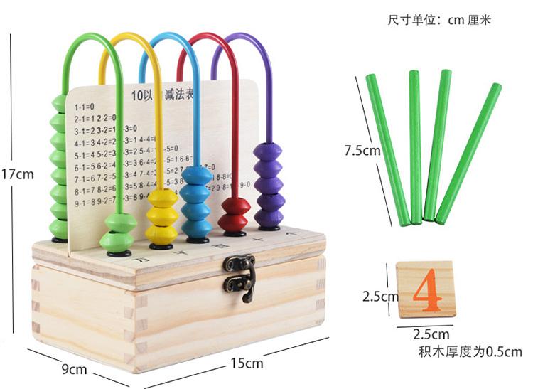 计数器 小学生一年级数学教具 算术玩具算盘 儿童小棒数数算数棒