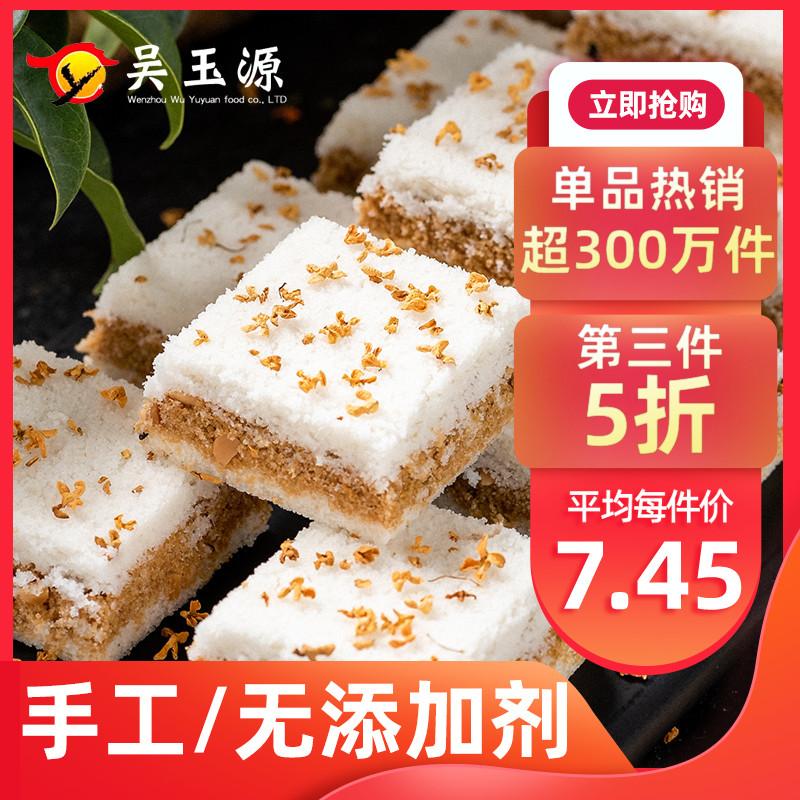 温州特产手工传统糕点桂花糕糯米糕网红零食夹心糕小米糕食品