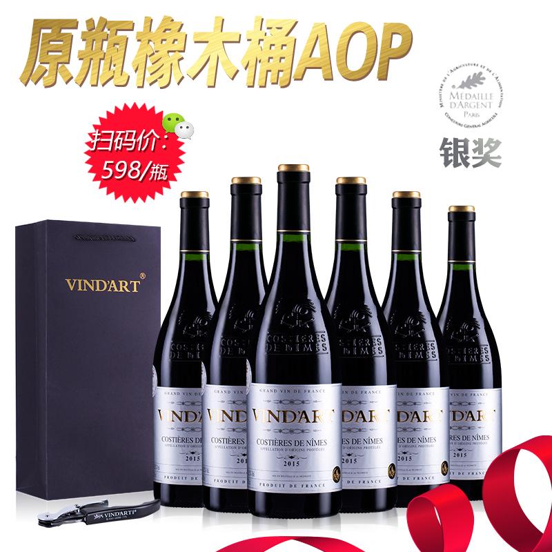 法国 威娜德 原瓶进口干红葡萄酒原装西拉aoc a