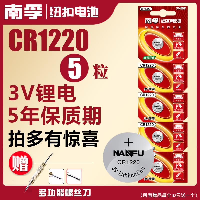 南孚鈕釦電池CR1220 3V鋰電子單反起亞悅達汽車鑰匙遙控器5粒批發小米卡西歐dw圓形手錶電子秤電池