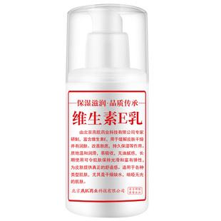 【维生素E乳】肌肤补水保湿滋润品质传承