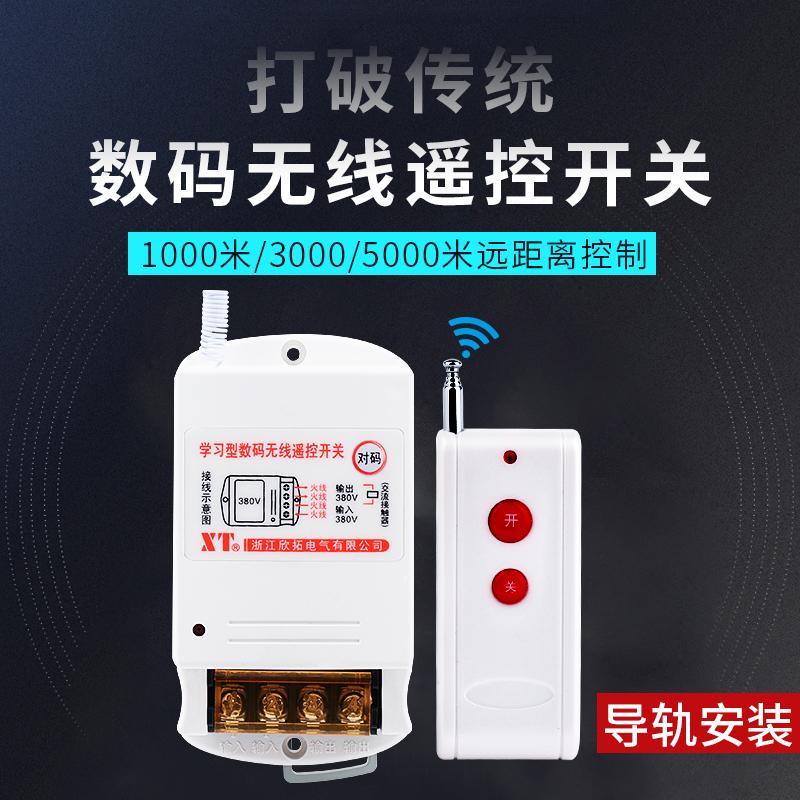 380V 可穿墙水泵电机大功率家用远程智能�?乜� 220V 无线�?乜�