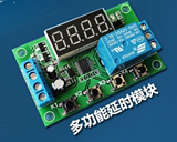 Delay relay module DC 5V12V24V jog self-locking cycle work high precision time adjustable