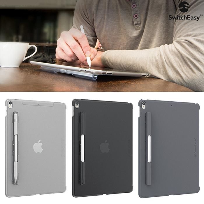 Switcheasy舊款蘋果iPad Pro12.9保護套磨砂背殼新款10.5帶筆槽殼
