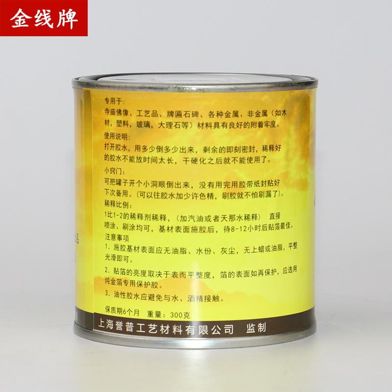 金线牌 纯金箔贴金胶水 纯银箔台湾箔贴金胶水 佛像镀金胶水 100g