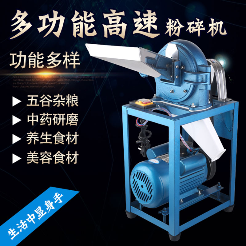 15c粉碎机中药打粉机磨粉机五谷杂粮打粉机研磨机商用筛网粉碎机