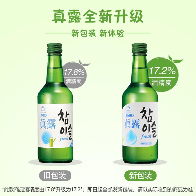 瓶装 20 韩国进口真露新竹炭烧酒清酒 度 17.2 度升级为 17.8 送酒杯