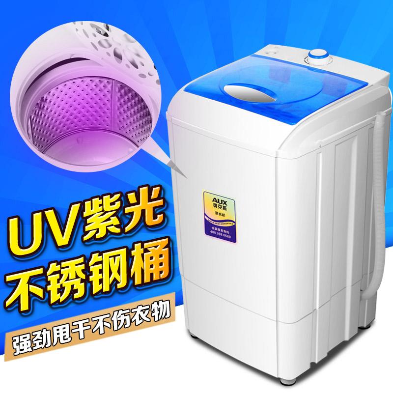 奥克斯脱水机甩干机家用小型单甩大容量宿舍迷你单脱水桶甩干桶