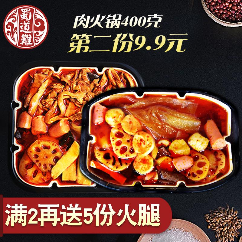 蜀道难麻辣微火锅 重庆自热火锅自煮方便速食懒人小火锅网红即食