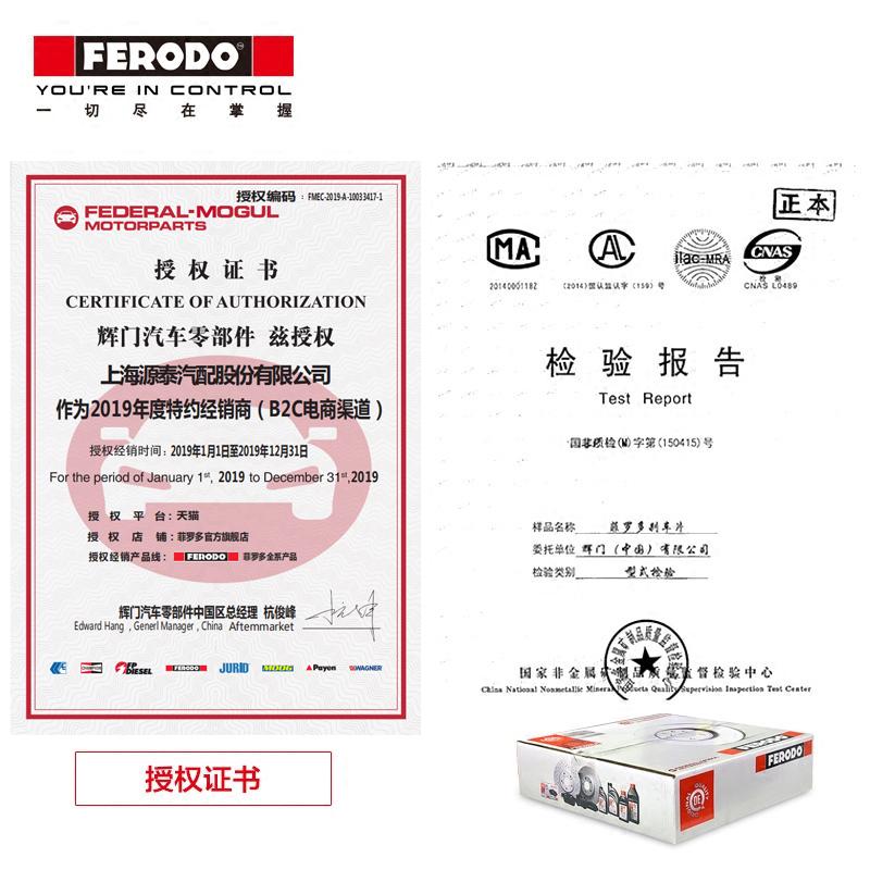 菲罗多前刹车盘DDF1589C-D适用于日产奇骏逍客雷诺科雷傲