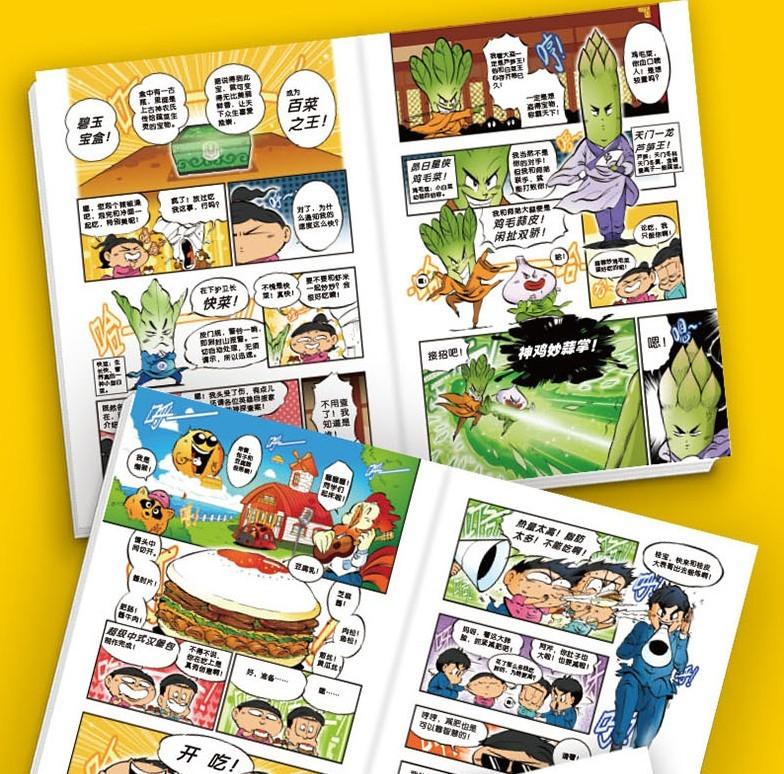 疯了桂宝漫画书全套共23册1-18-19-23卷阿桂的书动漫小说励志减压搞笑中小学生儿童课外读物书籍排行榜校园冷笑话你好三公主