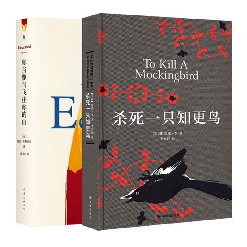 塔拉韦斯特弗著比尔盖茨年度力荐李经典作品成长文外国文学小说正版 上官喜爱阅读 册套装 2 全 山 你当像鸟飞往你 杀死一只知更鸟