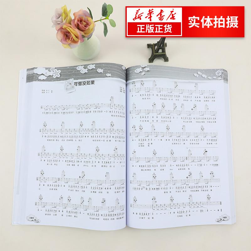 指彈樂譜簡譜子四線譜琴譜書正版 兒童流行歌曲彈唱 教學曲譜書籍 流行歌曲 零基礎教材 自學 初學者入門教程書 最易上手尤克里里