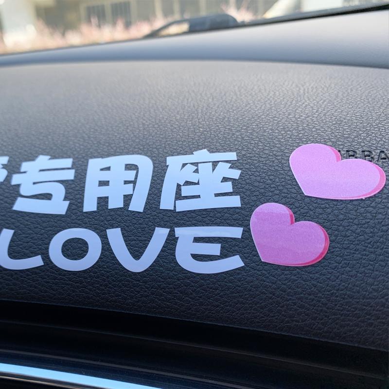 小仙女老婆专用座车贴定制创意副驾驶室网红女友专用装饰汽车贴纸