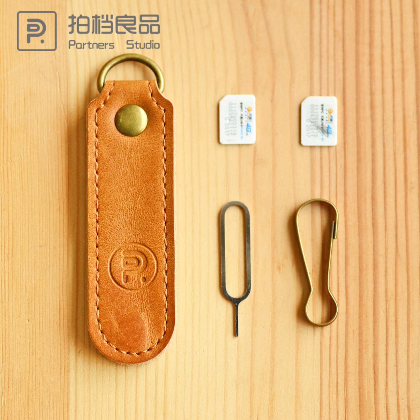 苹果手机取卡针 手机sim卡收纳包 真皮保护套便携防丢钥匙扣 卡套