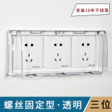 86 type three-position socket waterproof box triple switch splash box toilet bathroom panel protective cover power protection