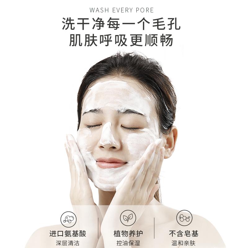 透真氨基酸洗面奶女男深层清洁毛孔补水保湿控油温和洁面乳霜学生