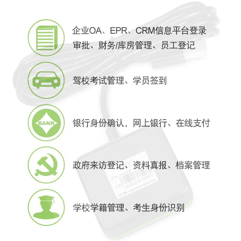 中控智慧Live20R指纹采集仪扫描仪指纹仪采集器提供SDK开发包