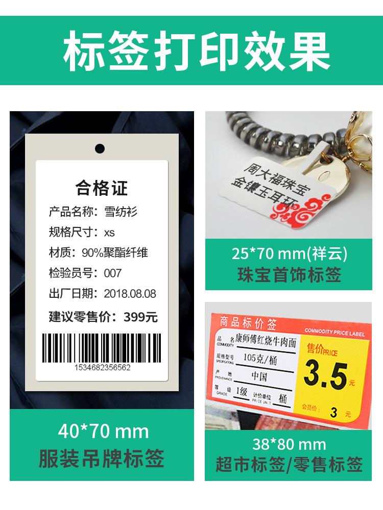 璞趣打价机打码机价格全自动超市打码器标价机服装店打价格标签机