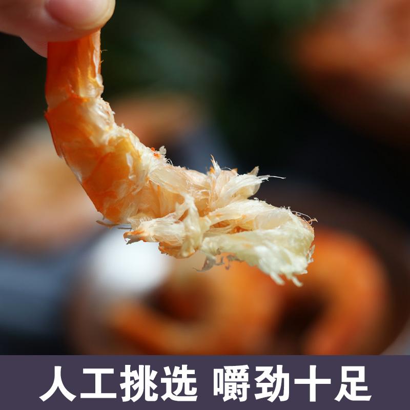 温州虾特产大号虾干即食风干对对虾干虾特级海鲜干货烤虾无盐500g