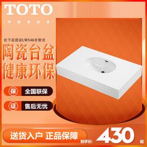 TOTO台盆面盆洗手盆台下盆圆盆LW546/548陶瓷盆台上盆LW709