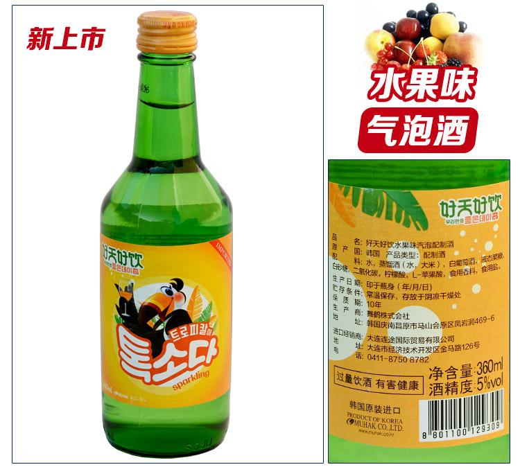韩国进口果味烧酒清酒超水好天好饮十二种味任选二十瓶包邮赠酒杯