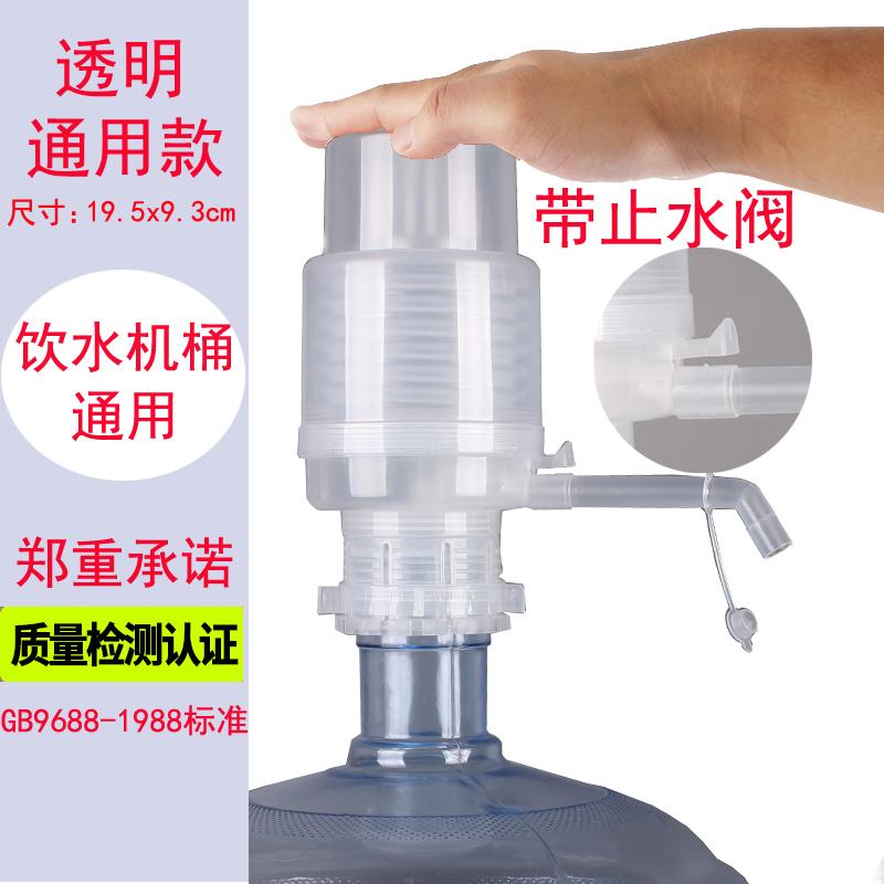 手压式压水器 纯净水桶装水饮水器 矿泉水大桶吸水器桶装水压水泵