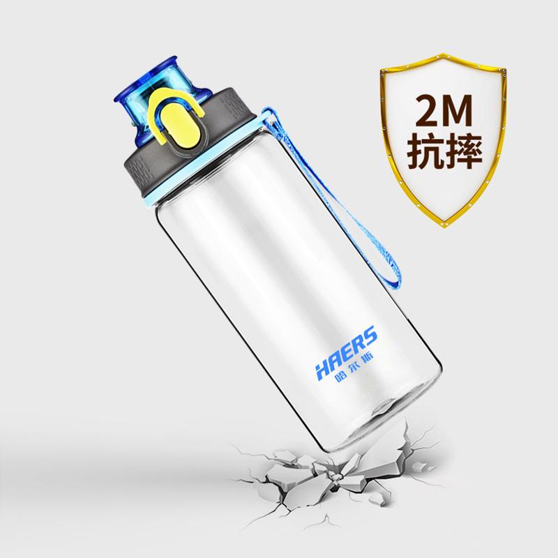 哈尔斯运动水杯子大容量男女便携tritan塑料太空防摔户外健身水壶