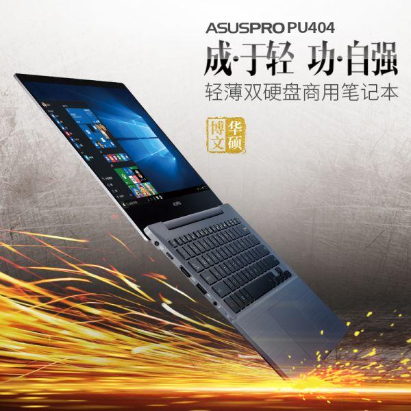 全高清笔记本电脑 i5 寸 14 轻薄便携游戏商用办公 PU404UF8250 华硕