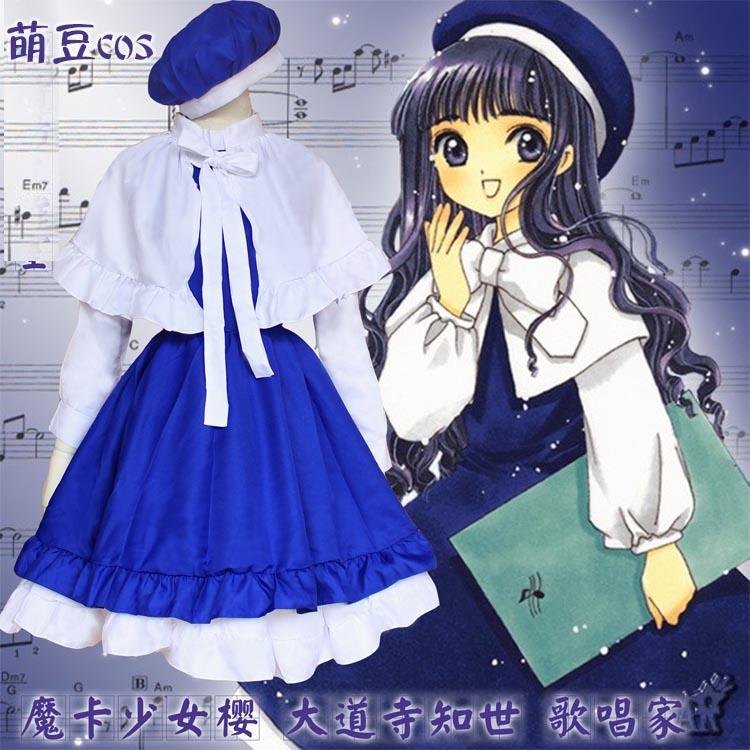 大道寺知世cos服萌豆cosplay服装女公主裙现货可爱动漫连衣裙套装