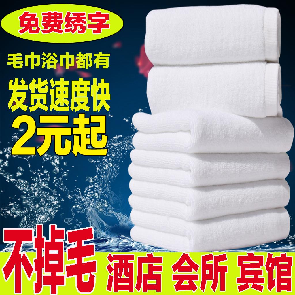 毛巾白色纯棉美容院专用加大加厚全棉宾馆吸水酒店皮肤管理定制