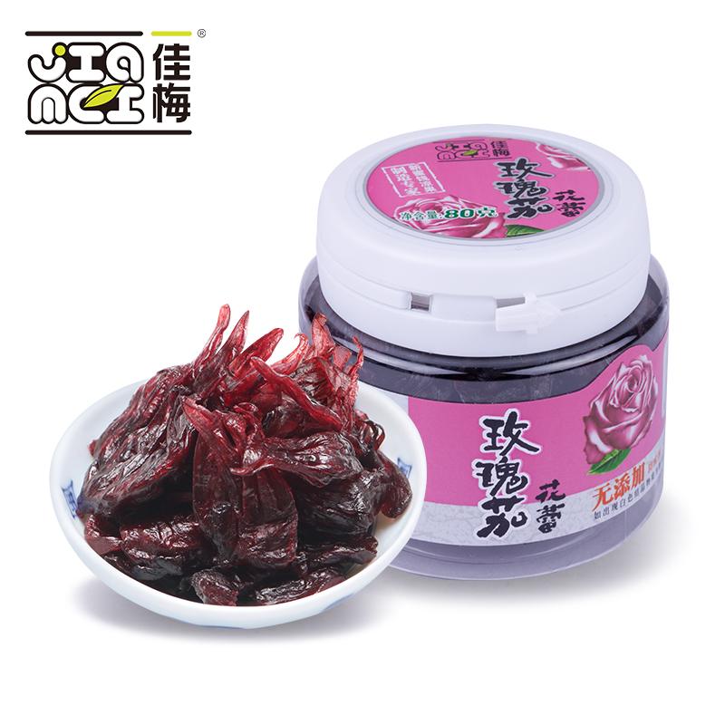 佳梅 玫瑰茄花蕾80g*2 食用玫瑰花糖蜜饯休闲零食 洛神花 2罐