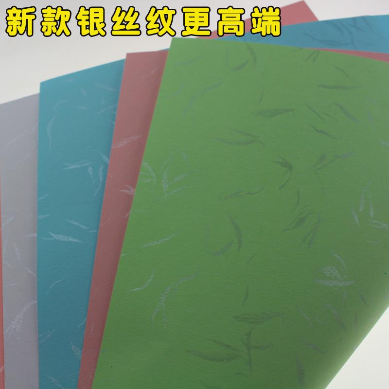 多省包邮180克A4 A3++平面皮纹纸100张装订封皮纸标书仿封面纸