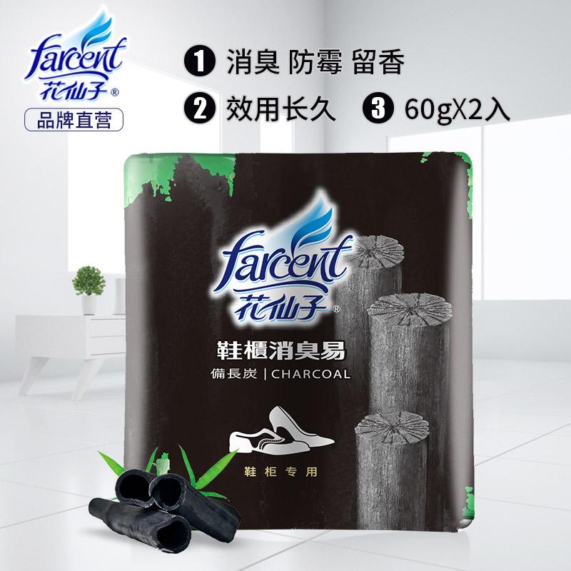 花仙子鞋柜除异味鞋内除臭剂芳香剂活性炭消臭剂鞋子去臭味芳香剂