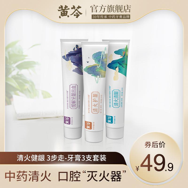 黄芩中药清火牙膏亮白去黄口臭牙结石家庭装130g*3超市