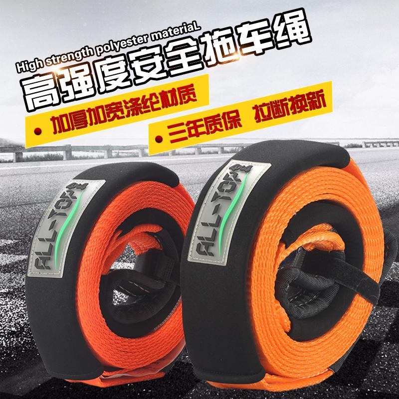 ALL-TOP拖车绳加厚汽车5吨8吨强力牵引拉车绳suv越野车救援拖车带
