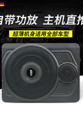 壹泽 车载低音炮重低音改装大功率10寸有源汽车超薄座椅音响专用