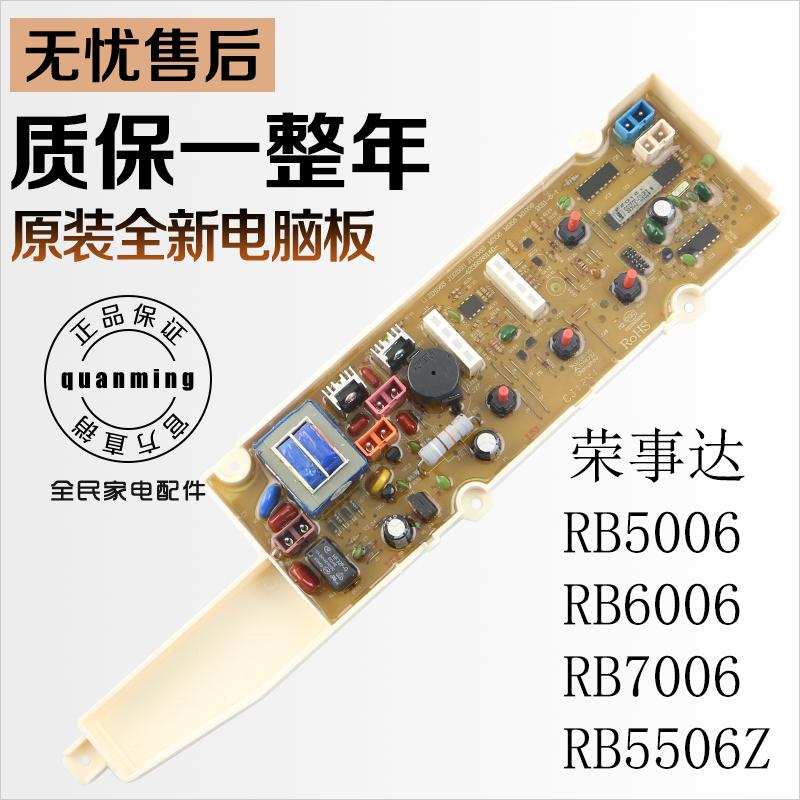 原装荣事达洗衣机电脑板RB5006 RB6006 RB7006 RB5506Z电路程控器