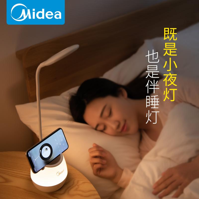 美的led台灯护眼书桌小学生宿舍可充电式卧室床头儿童保视力台风