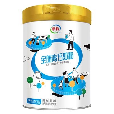 伊利奶粉成年男女士成人青少年全脂高钙高蛋白850g罐牛奶粉大学生