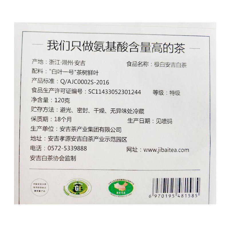 珍稀春茶茶叶 120g 雨前特级螺型罐装 极白安吉白茶 新茶绿茶 2018