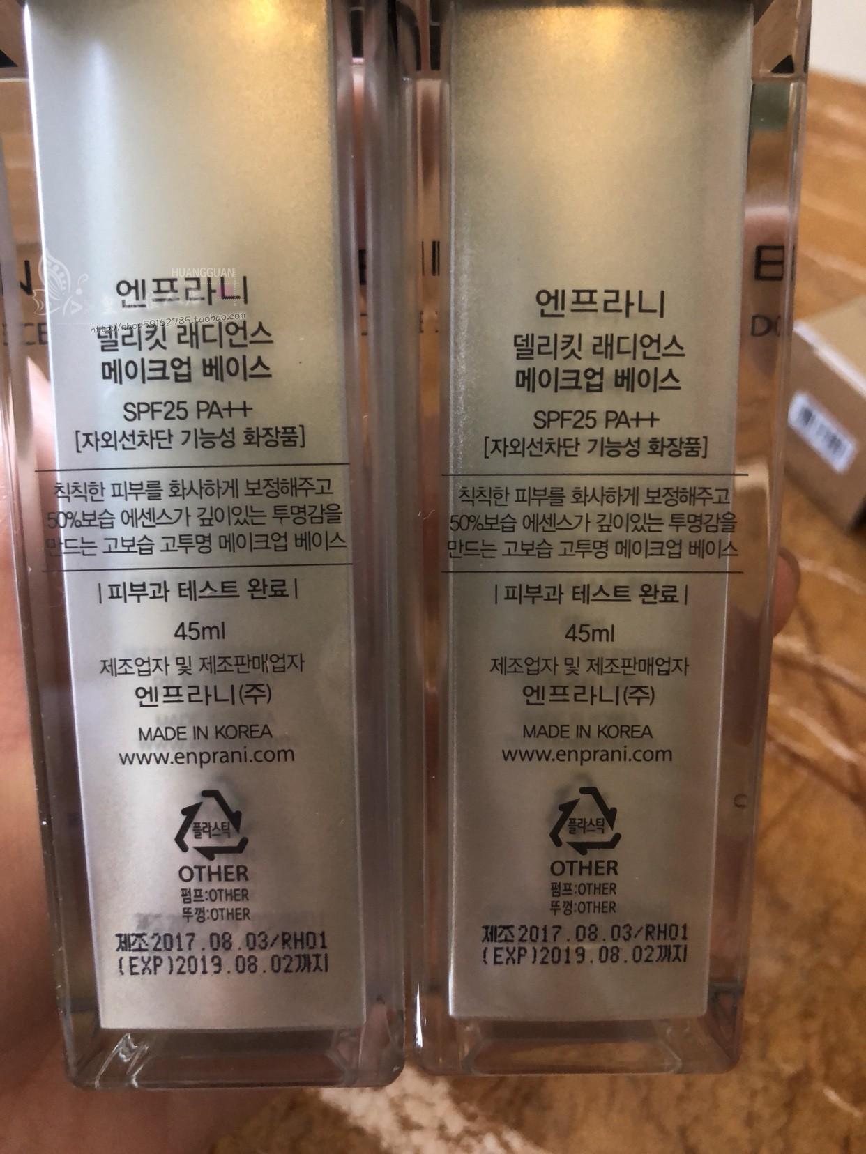 拍下立减【专柜正品】韩国ENPRANI茵葩兰 悦己润色隔离霜45ML