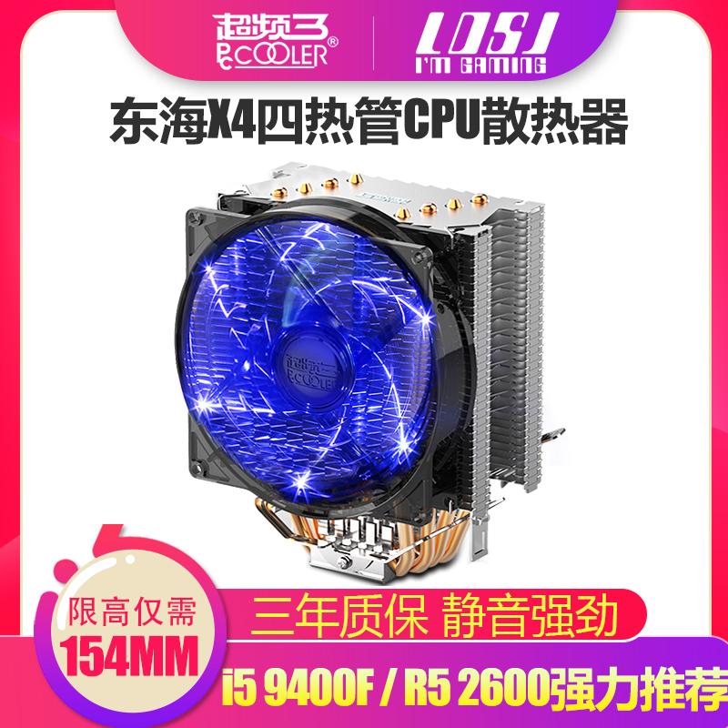 超頻三東海x4 cpu散熱器東海RGB智慧靜音1155 1151 i5 9440F AMD am4桌上型電腦電腦cpu風扇