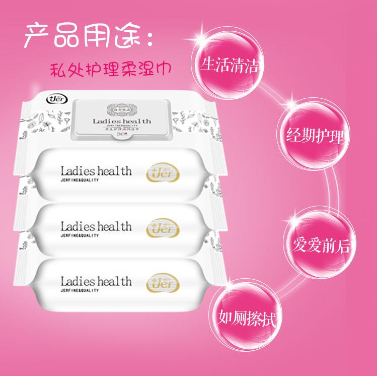 女性私处洁阴止痒湿巾30片3小包便携男女房事通用成人湿纸巾