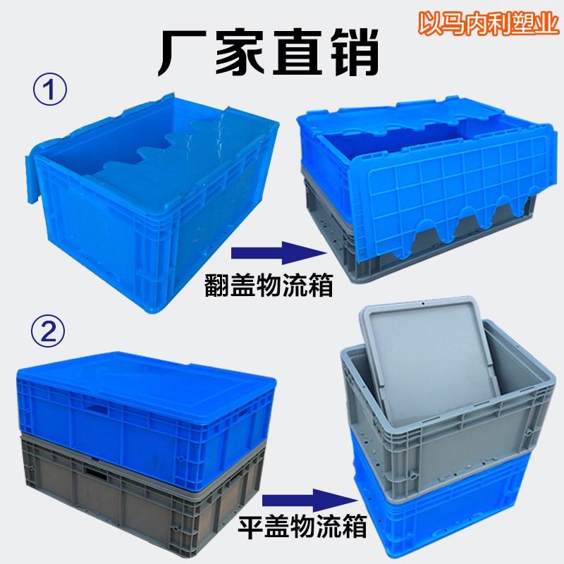 加厚周转箱塑料物流箱长方形水产养鱼塑胶箱带盖大号收纳储物箱盒